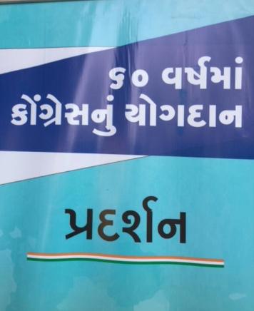 ભારત નિર્માણઃ દેશના સર્વાંગી વિકાસમાં કોંગ્રેસના યોગદાન વિશે યોજાયું પ્રદર્શન