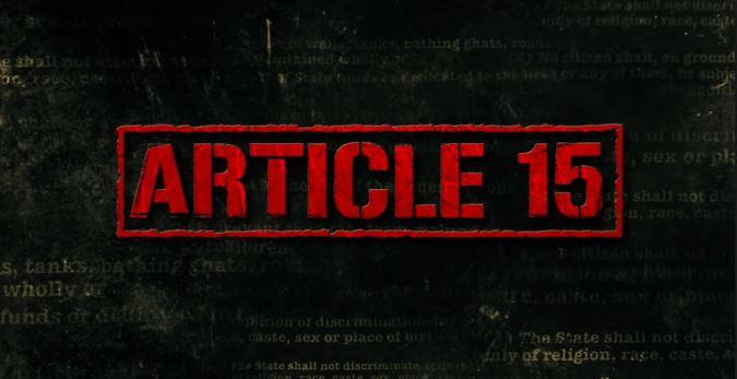ફિલ્મ 'આર્ટિકલ 15' ને મોટી રાહત, રોક લગાવવાનો સુપ્રીમ કોર્ટે કર્યો ઈન્કાર