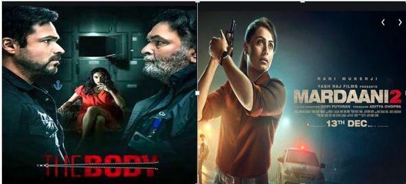ફિલ્મ 'મર્દાની-2' અને 'બૉડી' આજે સિનેમા ઘરોમાં રિલીઝ- બન્ને મૂવી વચ્ચે બરાબરની  ટક્કર