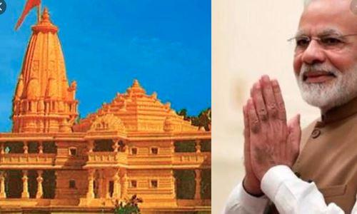 પીએમ મોદીએ રામ મંદિર ટ્રસ્ટનું સંસદમાં કર્યું એલાન- ટ્રસ્ટનું નામ 'શ્રી રામ જન્મભુમિ તીર્થ ક્ષેત્ર'