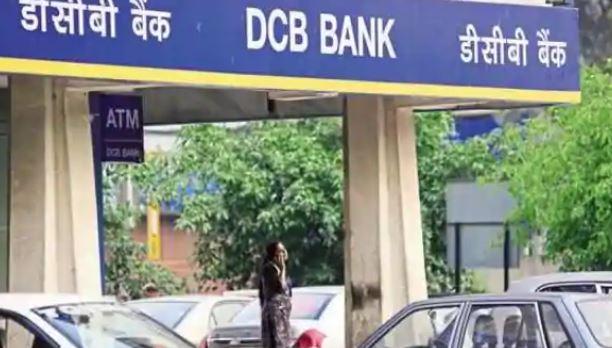 RBIએ માર્કેટિંગ ધોરણોનું ઉલ્લંઘન કરવા બદલ DCB બેંકને ફટકાર્યો આટલો દંડ
