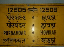 porbandar-howrah train-1